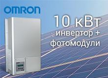 Станция 10 кВт (инвертор+фотомодули)