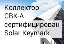 Коллектор СВК-А сертифицирован Solar Keymark